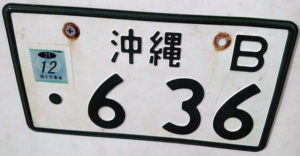 Okinawa Motorcycle Plates 2012